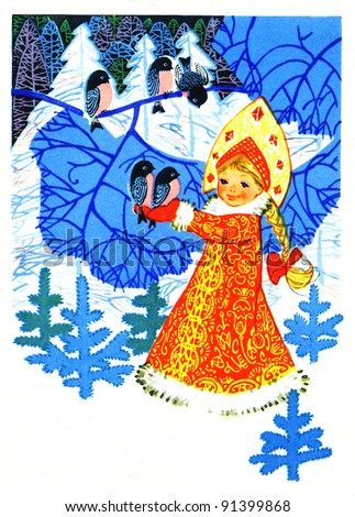 USSR - CIRCA 1968: Greeting Christmas Card printed in the USSR shows Snow Maiden shows in Russian Kokoshnik (a special kind of hat), holding two bullfinches, amid the winter snow-covered forest, 1968. - stock photo