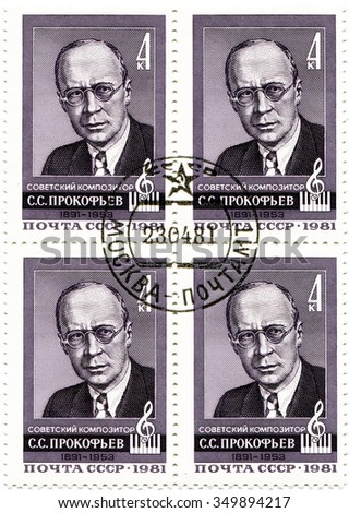 USSR - circa 1981: postage stamp of the USSR circa  1981, dedicated to Sergei Prokofiev - a Soviet and Russian pianist and conductor