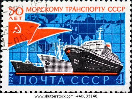 USSR - CIRCA 1974: Postage stamp of the USSR with the image of three ships of different capacities and the Soviet flag.The inscription in English: 50 years of marine transport of the USSR in 1974. - stock photo