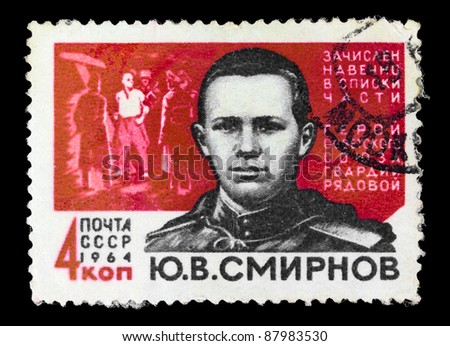 USSR - CIRCA 1964: Postage stamp printed in the USSR, shows the hero Y.V.Smirnov, circa 1964
