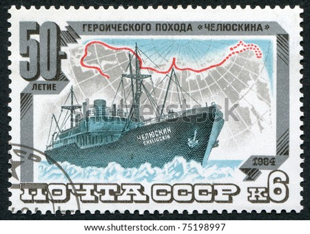 "USSR - CIRCA 1984: Postage stamps printed in the USSR, dedicated to the 50 th anniversary of the heroic campaign ""Cheliuskin "", circa 1984."