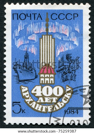 USSR - CIRCA 1984: Postage stamps printed in the USSR, devoted to 400 anniversary of Arkhangelsk, circa 1984