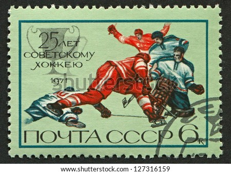 USSR - CIRCA 1971: Postage stamps printed in USSR dedicated to 25th Anniversary of the Soviet Hockey, circa 1971.
