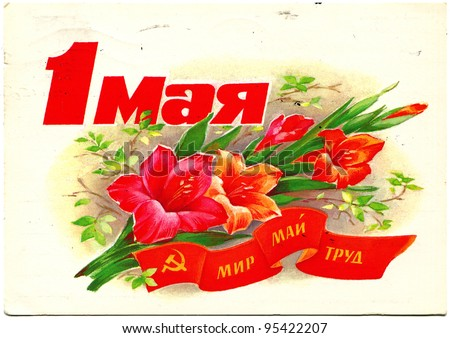 USSR - CIRCA 1986: Postcard printed in the USSR shows draw by Dergiliova - May Flowers, circa 1986. Russian text: May 1, peace, work. - stock photo