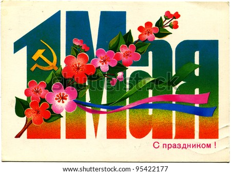 USSR - CIRCA 1985: Postcard printed in the USSR shows draw by Scriabin - May 1, circa 1985. Russian text: May 1, Greetings - stock photo