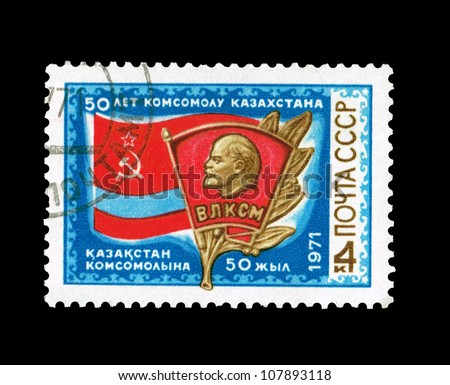 USSR - CIRCA 1971: Postcard printed in the USSR shows 50 years to Komsomol of Kazakhstan, circa 1971