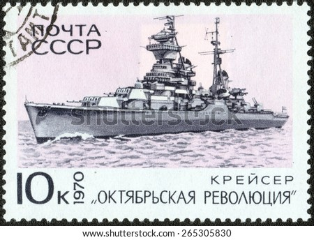 "USSR - CIRCA 1970: Soviet postage stamp shows a series of images ""Soviet military navy"", circa 1970   - stock photo"
