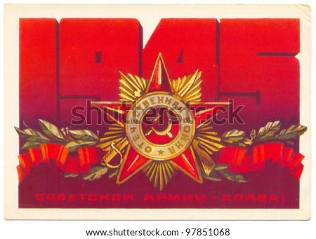 """USSR - CIRCA 1975: Soviet postcard """"To Soviet Army - fame!"""" drawn by artist A.Ketsba, circa 1975 - stock photo"""
