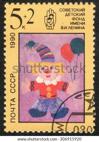 "USSR - CIRCA 1990: stamp from the USSR shows a series of images ""Soviet children's fund of Lenin"", circa 1990 - stock photo"