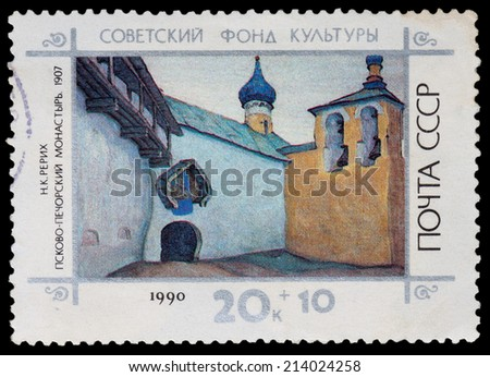 USSR - CIRCA 1990: stamp printed by USSR, shows the Pskov-Caves Monastery, circa 1990