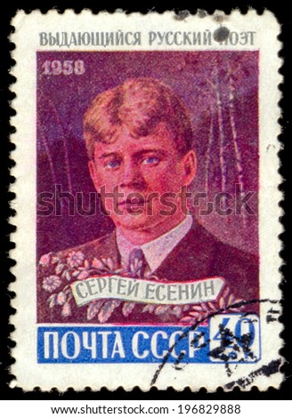 USSR - CIRCA 1958 : Stamp printed in the USSR shows Sergey Alexandrovich Esenin - the great russian poet, circa 1958 - stock photo