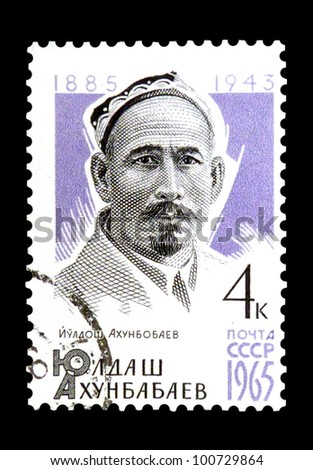 """USSR - CIRCA 1965: stamp printed in USSR (Russia) shows portrait of Akhunbabaev - statesman with inscription """"Akhunbabaev, 1885 - 1943"""", series """"80th Birth Anniversary of J. Akhunbabaev"""", circa 1965 - stock photo"""