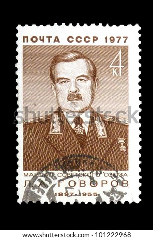 """USSR - CIRCA 1977: stamp printed in USSR (Russia) shows portrait of Govorov, with the inscription """"Soviet Marshal Govorov, 1897 - 1955"""", series """"80th Birth Anniversary of L. A. Govorov"""", circa 1977 - stock photo"""
