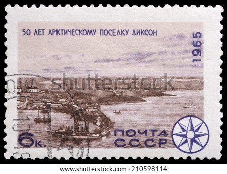 USSR - CIRCA 1965: stamp printed in USSR shows a Arctic village of Dixon, circa 1965 - stock photo