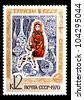 "USSR - CIRCA 1970: stamp printed in USSR, shows Matreshka - dolls with inscription ""Souvenirs"", from the series ""Tourism in USSR"", circa 1970 - stock photo"