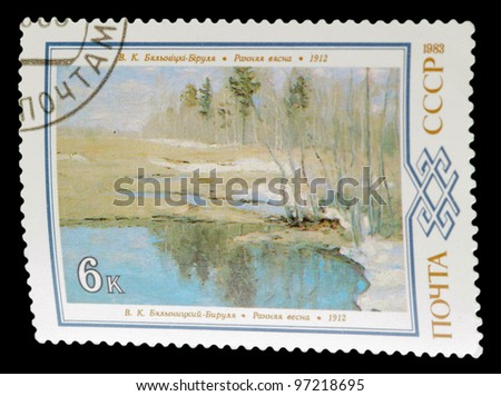 "USSR - CIRCA 1983: Stamp printed in USSR, shows painting ""Early Spring"", Bjalynitzky-Birulja, 1912, circa 1983"