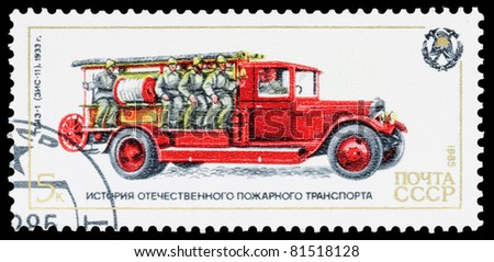 USSR - CIRCA 1985: stamp printed in USSR, shows retro firetruck, circa 1985