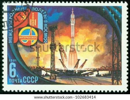 USSR - CIRCA 1981: stamp printed in USSR, take-off spacecraft, start spacecraft, around 1981 - stock photo