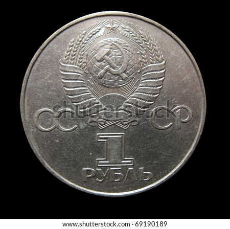 USSR - CIRCA 1960: The coin - one ruble shows coat Solovetsky Union, on a black background, circa 1960 - stock photo
