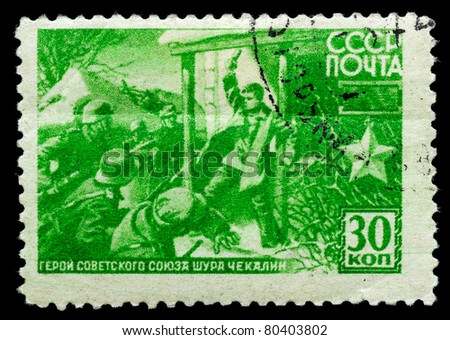 USSR - CIRCA 1944: The stamp printed in USSR shows the hero of the Soviet Union Chekalyna, circa 1944