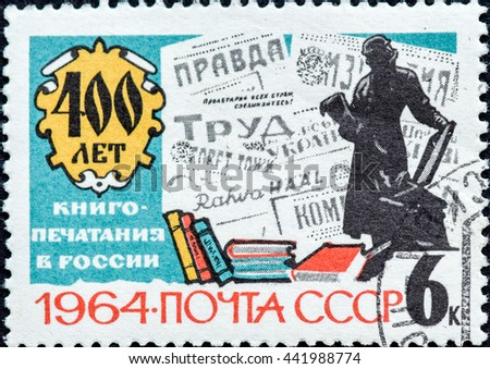 USSR- Circa 1964: USSR stamp dedicated to 400th anniversary of first printed book in Russia, circa 1964. - stock photo