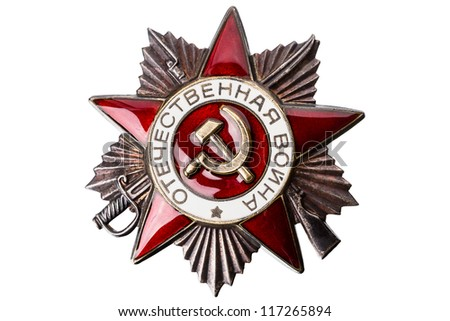 USSR - Order of the Patriotic War established on 1942, the Order of the Patriotic War was a decoration of the Soviet Union for heroic deeds during the Patriotic War, the Soviet term for World War II. - stock photo