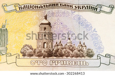 VELIKIE LUKI, RUSSIA - AUG 1, 2015: 100 Ukrainian hryvnia bank note. Hryvnia is national currency in Ukraine