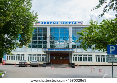 VELIKY NOVGOROD, RUSSIA - AUGUST 12, 2016. Facade of the Novgorod Region Sports Palace in Veliky Novgorod, Russia