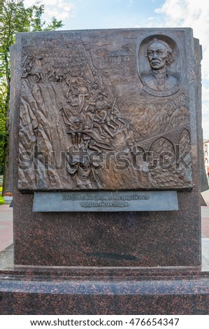 "VELIKY NOVGOROD, RUSSIA - AUGUST 25, 2016. Relief-panel ""Alexander Suvorov in Novgorod land before the Alpine war campaign"" as a part of Memorial stele ""City of Military Glory""."