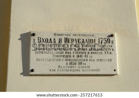 VELIKY NOVGOROD, RUSSIA - SEPTEMBER 27, 2014.  Commemorative plaque on the building of the Church of the Entry into Jerusalem, Veliky Novgorod.