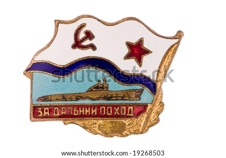 """Very old badge of ussr on the isolated background. """"For a distant campaign"""" - stock photo"""