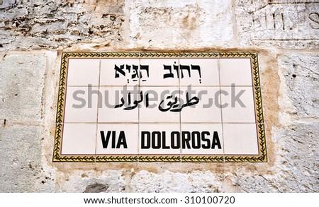 Via Dolorosa street sign in Jerusalem old city - stock photo