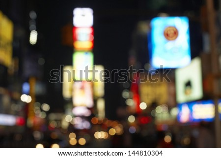 View of blurred illuminated city street at night - stock photo