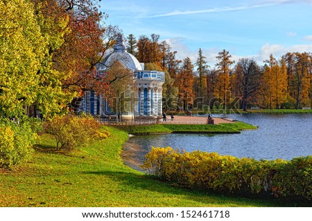 """View to the """"Grot"""" pavilion in Catherine garden. Autumn landscape in Pushkin, Russia. - stock photo"""