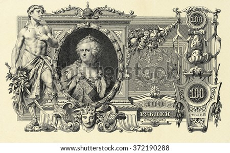Vintage elements.  Od paper banknotes, Russian Empire 100 rubles 1910. of the bill, without protection signs - stock photo