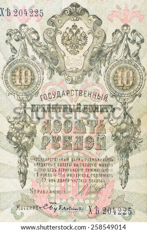 Vintage elements of old paper banknotes, Russian Empire 10 rubles 1907 - stock photo