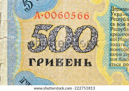 Vintage elements of old paper banknotes Ukraine 1918, 500 hryvnia