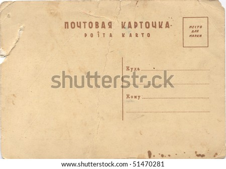 Vintage Russian postcard - stock photo