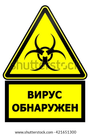 "Virus detected. Warning sign. Yellow warning sign with biohazard symbol and the words ""virus detected (Russian language)"". Isolated. 3D Illustration"