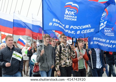 "Vladivostok, Russia, May, 01, 2016. The column of the party ""United Russia"" participated in a demonstration on the Golden bridge 01.05.2016"