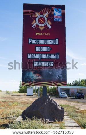 VOLGOGRAD, RUSSIA - August 30, 2015: The poster with the invitation to visit a military and memorial cemetery, Rossoshka museum. Volgograd, Russia