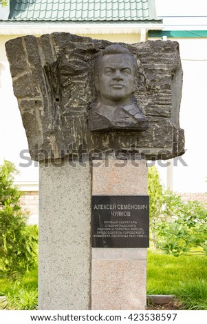 VOLGOGRAD, RUSSIA - May 3, 2016: A monument the Bas-relief Chuyanov A.S. Ustanovlen on the central embankment. Volgograd, Russia