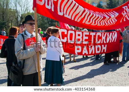 VOLGOGRAD, RUSSIA - MAY 1, 2011: People take part in the May day demonstration in Volgograd - stock photo