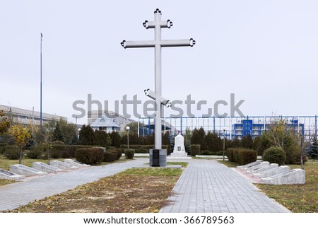 VOLGOGRAD, RUSSIA - November 01, 2015: the Cross at the mass grave pogibshim the 138 soldiers of the Guards division in the battle of Stalingrad, the great Patriotic war. Volgograd, Russia