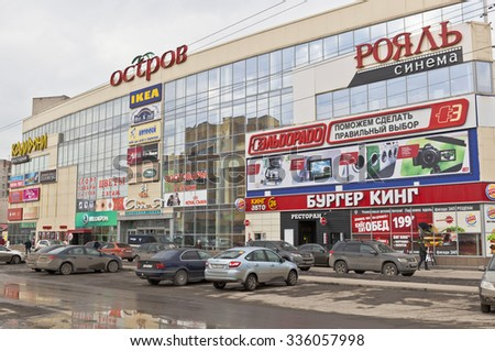"Vologda, Russia - March 11, 2015: Shopping center ""Oasis"" in the city of Vologda, Russia"