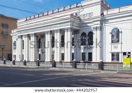 VORONEZH, Russia - May 26, 2013, The building of Drama Theater Koltsov in Voronezh