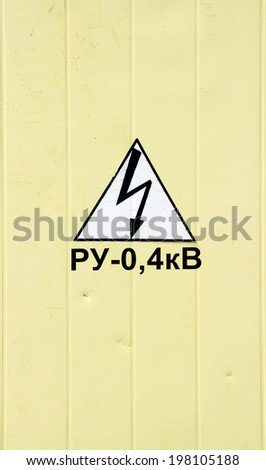 warning sign for high voltage electricity - stock photo