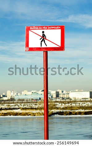 Warning signs prohibiting out on the ice - stock photo