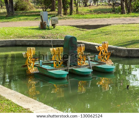 water turbine in park - stock photo