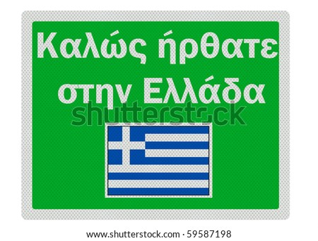 Welcome to Greece (in Greek) photo realistic sign isolated on a pure white background - stock photo